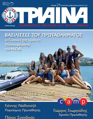 ΤΡΙΑΙΝΑ - Τεύχος 24
