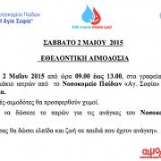 Εθελοντική Αιμοδοσία στο ΝΟΒ