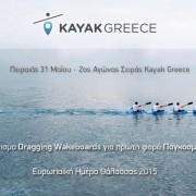 Ευρωπαϊκή Ημέρα Θάλασσας, με αγώνα dragging wakeboards!