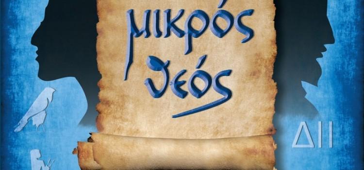 """Το εφηβικό βιβλίο """"Ο μικρός Θεός"""" στον Όμιλο, μαζί με έκθεση Γλυπτικής!"""