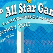 All Star Game Water Polo Greece!!!