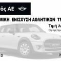 Κλήρωση Mini Cooper Diesel στον Ν.Ο.Β.