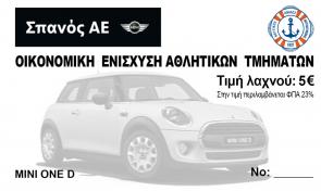 Κλήρωση Mini Cooper Diesel στον Ν..Ο.Β.