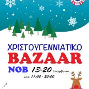 Χριστουγεννιάτικο Bazaar στον Ν.Ο.Β.