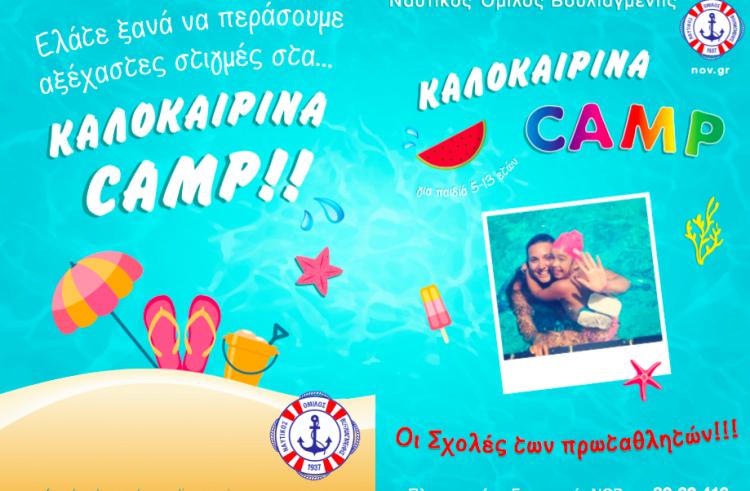 Καλοκαιρινά Camp στον Ν.Ο.Β!