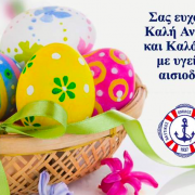 Kαλή Ανάσταση και Καλό Πάσχα.
