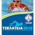 Kολυμβητικοί Αγώνες Τζελάτεια 2016.
