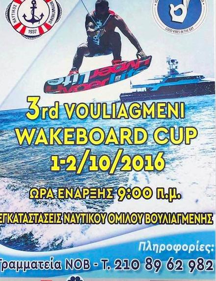 3o Κύπελλο Βουλιαγμένης Wakeboard 2016.