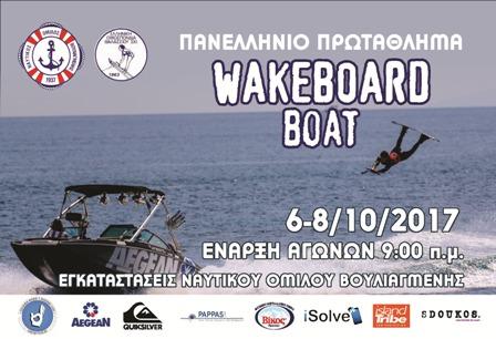 Πανελλήνιο Πρωτάθλημα Wakeboard Boat 2017