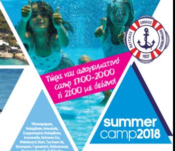Summer Camp 2018 | για πρώτη φορά και απογευματινό!