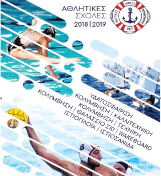 Πρόγραμμα Σχολών 2018 – 2019