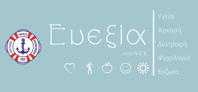 """Εκδήλωση """"Ευεξία στον Ν.Ο.Β."""" – Παρασκευή 25/01 στις 18:30 στο Εντευκτήριο του Ομίλου"""