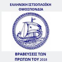 Οι πρώτοι του Ν.Ο.Βουλιαγμένης βραβεύτηκαν στη βραδιά των πρώτων της Ελληνικής Ιστιοπλοϊκής Ομοσπονδίας
