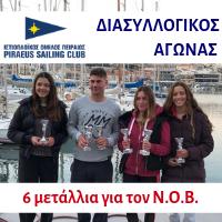 Η ομάδα Laser του Ν.Ο.Β. σάρωσε τα μετάλλια στον αγώνα του Ιστιοπλοϊκού Ομίλου Πειραιώς