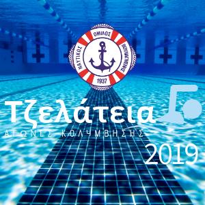 """Προκήρυξη κολυμβητικών αγώνων """"Τζελάτεια 2019"""""""
