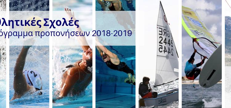 Πρόγραμμα Αθλητικών Σχολών 2018 – 2019