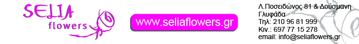 selia flowers
